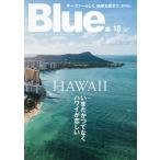 毎日クーポン有/ Blue.(ブルー) 2021年10月号