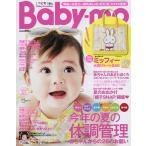 Baby-mo ベビモ  2019年 07月夏秋号