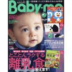 Baby−mo(ベビモ) 2020年10月号