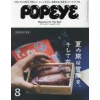 POPEYE  ポパイ  2016年 08月号 雑誌  マガジンハウス