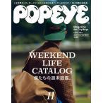 POPEYE(ポパイ) 2020年11月号