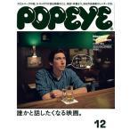 POPEYE(ポパイ) 2020年12月号