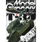 モデルグラフィックス 2020年11月号