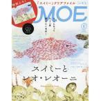 MOE  モエ  2019年 06月号 雑誌  白泉社