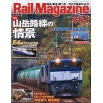 毎日クーポン有/ Rail Magazine 2021年11月号