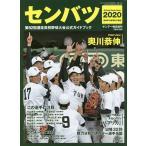 センバツ2020 第92回選抜高校野球大会公式ガイドブック 2020年3月号 【サンデー毎日増刊】