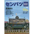 日曜はクーポン有/ センバツ2021 第93回選抜高校野球大会公式ガイドブック 2021年3月号 【サンデー毎日増刊】