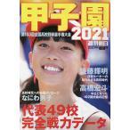 「毎日クーポン有/ 甲子園2021 2021年8月号 【週刊朝日増刊】」の画像