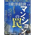 週刊東洋経済 2020年3月14日号