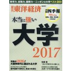 本当に強い大学2017 2017年5月号 【東洋経済増刊】