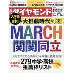 週刊ダイヤモンド 2020年3月14日号