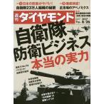 週刊ダイヤモンド 2017年8月26日号