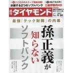 週刊ダイヤモンド 2017年9月30日号