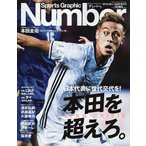 S.G.Number 日本代表には世代交代が必要だ。本田圭佑を蹴落とせ! 2016年9月号 【週刊文春増刊】