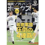 2020 日本シリーズ決算速報号 ソフトバンク 2021年1月号 【週刊ベースボール増刊】