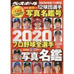 2020プロ野球全選手カラー写真名鑑号 2020年2月号 【週刊ベースボール増刊】