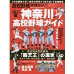 高校野球マガジン14 神奈川大会ガイド 2020年7月号 【週刊ベースボール増刊】