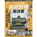 高校野球マガジン(16) 2020高校野球夏季大会総決算号 2020年9月号 【週刊ベースボール増刊】