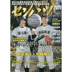 第92回 センバツ高校野球大会完全ガイド 2020年2月号 【週刊ベースボール増刊】