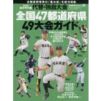 高校野球マガジン15 2020夏 展望号[全国版] 2020年7月号 【週刊ベースボール増刊】