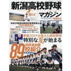 新潟高校野球マガジン 2020年8月号 【週刊ベースボール増刊】