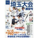 2020 埼玉県高等学校野球大会 展望号 2020年9月号 【週刊ベースボール増刊】
