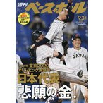 毎日クーポン有/ 2021プロ野球選手名鑑完全版 2021年9月号 【週刊ベースボール増刊】
