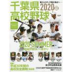 千葉県高校野球 2020 夏 2020年8月号 【週刊ベースボール増刊】