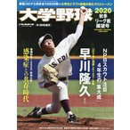 大学野球 2020 秋季リーグ展望号 2020年9月号 【週刊ベースボール増刊】