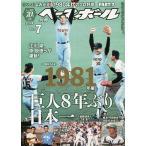 よみがえる1980年代プロ野球(7) 1981 2020年6月号 【週刊ベースボール増刊】