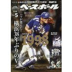 日曜はクーポン有/ よみがえる1990年代プロ野球(5) 1998 2021年6月号 【週刊ベースボール増刊】