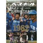 よみがえる1980年代プロ野球(8) 1982 2020年7月号 【週刊ベースボール増刊】