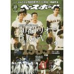 よみがえる1980年代プロ野球(9) 1983 2020年8月号 【週刊ベースボール増刊】