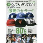 よみがえる1980年代プロ野球 EXTRA(1) セ・リーグ編 2020年10月号 【週刊ベースボール増刊】