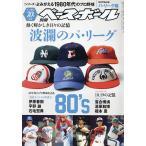 よみがえる1980年代プロ野球EXTRA(2) パ・リーグ編 2020年11月号 【週刊ベースボール増刊】