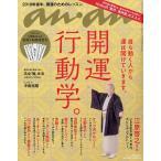an・an(アン・アン) 2018年10月17日号