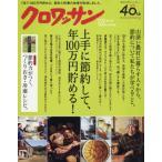 クロワッサン 2007年 2 10号  雑誌