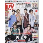 毎日クーポン有/ 週刊TVガイド(関東版) 2021年9月17日号