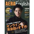 AERA English 2020 Autumn&Winter 2020年10月号 【AERA増刊】