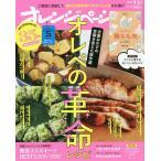 オレンジページSサイズ 2020年7月号 【オレンジページ増刊】
