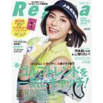Regina 2020年春号 2020年4月号 【アルバトロス・ビュー増刊】