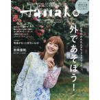 Hanako(ハナコ) 2017年5月25日号
