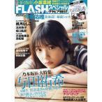 FLASHスペシャル グラビアBEST2019年初夏号  FLASH増刊