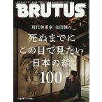 BRUTUS  ブルータス  2019年 2 15号 雑誌  マガジンハウス