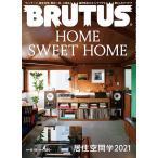日曜はクーポン有/ BRUTUS(ブルータス) 2021年5月15日号