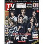 毎日クーポン有/ 週刊TVガイド(関西版) 2021年9月17日号
