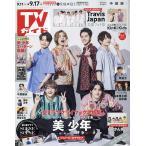 毎日クーポン有/ 週刊TVガイド(中部版) 2021年9月17日号