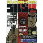 ゴルゴ13(B5)196 2019年9月号 【ビッグコミック増刊】