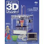 マイ3Dプリンター全国版 2015年12月8日号