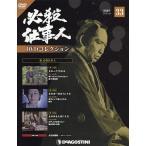 必殺仕事人DVDコレクション全国版 2016年8月30日号